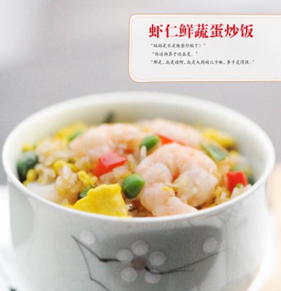 宝贝爱吃1:虾仁鲜蔬蛋炒饭