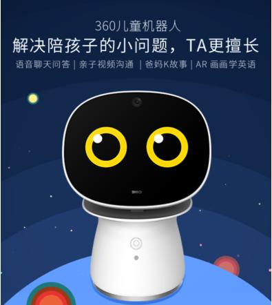 和孩子交往有学问 360儿童机器人智能语音无