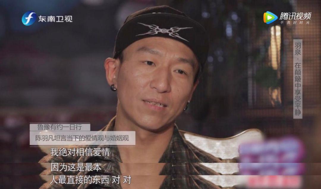 陈羽凡表示相信爱情
